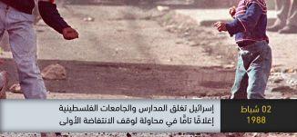 1988-اسرائيل تغلق المدارس والجامعات الفلسطينية في محاولة لوقف الانتفاضة الاولى ذاكرة في التاريخ-2.2