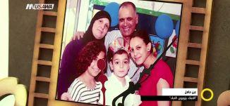 تقرير - عين ماهل .. الأبناء يزورون الآباء، صباحنا غير ،22.1.2018 ،  قناة مساواة الفضائية