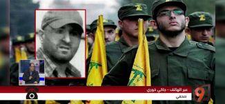 """جاكي خوري - من قتل مصطفى بدر الدين، القائد العسكري في """"حزب الله""""؟  - 14-5 -2016-#التاسعة - مساواة"""