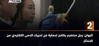 ب 60 ثانية -تايوان: رجل مخضرم يكافح لحماية فن تحريك الدمى التقليدي من الاندثار - ،16-11-2018
