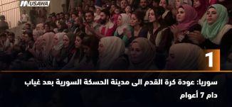 ب 60 ثانية - سوريا: عودة كرة القدم الى مدينة الحسكة السورية بعد غياب دام 7 أعوام-،16-10-2018