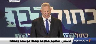 غانتس: سأقيم حكومة وحدة موسعة وفعالة،اخبار مساواة 19.09.2019، قناة مساواة