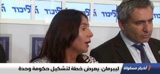 ليبرمان يعرض خطة لتشكيل حكومة وحدة،اخبار مساواة 10.10.2019، قناة مساواة
