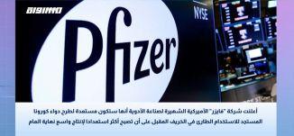 اعلنت شركة فايزر الاميركية الشهيرة لصناعة الادوية انها ستكون مستعدة لطرح دواء كورونا- الصحة والناس