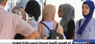 تقرير : أم الفحم: ثانوية خديجة تحصد جائزة قطرية، اخبار مساواة، 19-9-2018-مساواة