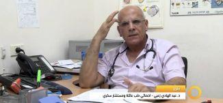 داء السكري وخطورته - 7-10-2015 - قناة مساواة الفضائية - Musawa Channel
