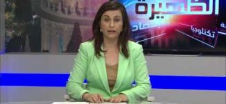 قانون منع لم الشمل للعائلات الفلسطينية  - الحلقة كاملة - #الظهيرة -23-6-2016- مساواة الفضائية