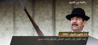 إلقاء القبض على الرئيس العراقي السابق صدام حسين   - ذاكرة في التاريخ ،  13.12.2017 - مساواة