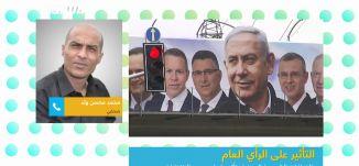 الخطابات الشعبوية اليمينية وتأثيرها على مجرى الانتخابات،محمد محسن وتد،صباحنا غير،9.4.2019