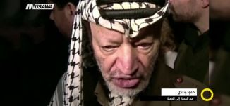 في ذكرى وفاة القائد ياسرعرفات هل ما زال الشعب الفلسطيني ماض في طريقه ؟! - صباحناغير-10.11.2017