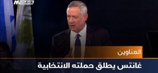 غانتس يطلق حملته الانتخابية ،اخبار مساواة،30.1.2019- مساواة