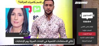 نتائج الاستفتاءات الشعبية في البلدات العربيّة يوم الإنتخابات،ختام واكد ،المحتوى، 21.09.2019،مساواة