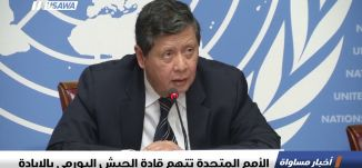 الأمم المتحدة تتهم قادة الجيش البورمي بالإبادة الجماعية، اخبار مساواة، 27-8-2018-مساواة