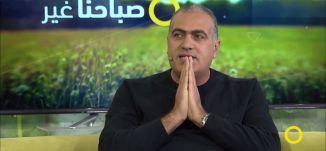 كيف نطور عمل قائم؟! - محمد الفخر(مستشار للمصالح) - #صباحنا غير - 1-3-2017 - قناة مساواة الفضاية