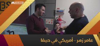 عامر زهر... أمريكي في حيفا !- العناوين الرئيسية - ح21- الباكستيج- 18.3.2018 - قناة مساواة