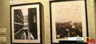 تقرير - مدينة أين ..معرض فني - نورهان أبو ربيع -  صباحنا غير-  16.3.2018 - قناة مساواة الفضائية