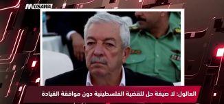 روسيا اليوم - العالول: لا صيغة حل للقضية الفلسطينية دون موافقة القيادة،مترو الصحافة،21-12-2018