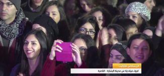 تقرير - تلخيص كريسماس ماركت الناصرة - 25-12-2016- #صباحنا_غير- مساواة