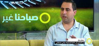 مجموعة '' عرفني على منطقتي''!  - .عصام نجار،لما شحادة نجار - صباحنا غير-9-6-2017 - مساواة