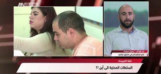 موقع بكرا  : بركة يدعو لفتح تحقيق جديد حول مجزرة كفر قاسم،مترو الصحافة،29-10-2018،قناة مساواة