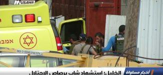 الخليل: استشهاد شاب برصاص الاحتلال ،اخبار مساواة 12.3.2019، مساواة
