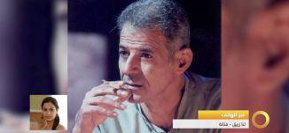 خسارة الفن للكاتب والمخرج رياض مصاروة - لنا زريق - #صباحنا_غير-19-6-2016- مساواة