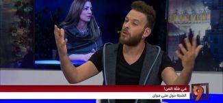 منى جبران وقلّة الفن: هل دور الاعلام الحجب والتقنين؟- فادي زغايرة - 21-10-2016- #التاسعة - مساواة