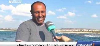 الصياد العربي في جسر الزرقاء نزاع على لقمة العيش وتضييق إسرائيلي مستمر،الكاملة،اخبار مساواة،9-11