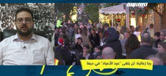 """رجا زعاترة: لن يلغى """"عيد الأعياد"""" في حيفا ،رجا زعاترة،ماركر، 13.11.19.قناة مساواة الفضائية"""