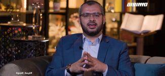 القدوة في التعليم ... -  د.وائل حريز،الكاملة،برنامج #حياتنا_قيم،الحلقة 10 ،قناة مساواة الفضائية
