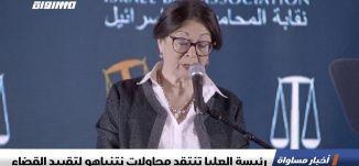 رئيسة العليا تنتقد محاولات نتنياهو لتقييد القضاء ،اخبار مساواة 27.5.2019، قناة مساواة