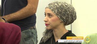 تقرير - جمعية سيكوي - تمثيل العرب في الإعلام الإسرائيلي -20-10-2016-  #صباحنا_غير - مساواة الفضائية