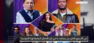 في الأسبوع الأخير من رمضان: ما هي أبرز الأعمال الدرامية لهذا الموسم؟،المحتوى في رمضان،حلقة25