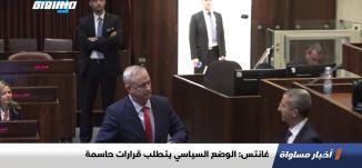 غانتس: الوضع السياسي يتطلب قرارات حاسمة،اخبار مساواة ،08.04.2020
