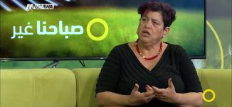 الحركة النسوية الفلسطينية مرتبطة بالقضية الوطنية جذريا ،نبيلة اسبنيولي، صباحنا غير،17-5-2018،مساواة