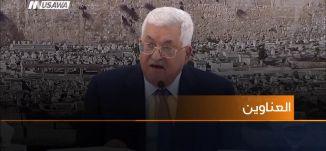 إسرائيل تدرس إلغاء اتفاقية باريس،اخبار مساواة،23.12.2018- مساواة