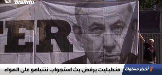 مندلبليت يرفض بث استجواب نتنياهو على الهواء ،اخبار مساواة 27.09.2019، قناة مساواة