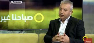 كيف ترتبط القضايا الصحية بنسب الامراض المزمنة المتفشية في المجتمع العربي ؟!،بكر عواودة، 30.1.2018