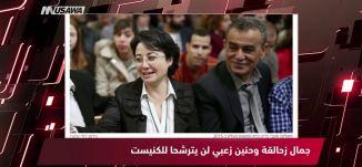 هآرتس : جمال زحالقة وحنين زعبي لن يترشحا للكنيست ،مترو الصحافة ،7-1-2019-قناة مساواة