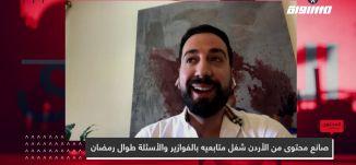 صانع محتوى من الأردن شغل متابعيه بالفوازير والأسئلة طوال رمضان،معتز خلف،المحتوى في رمضان،حلقة 24