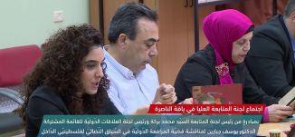 اجتماع لجنة المتابعة العليا في الناصرة  -view finder -13-12-2017 - قناة مساواة الفضائية
