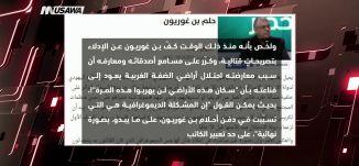 حلم بن غوريون! ،أنطوان شلحت. مترو الصحافة، 19.4.2018، قناة مساواة الفضائية