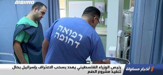 رئيس الوزراء الفلسطيني يهدد بسحب الاعتراف بإسرائيل بحال تنفيذ مشروع الضم،تقرير،اخبار مساواة،09.06.20