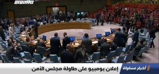 إعلان بومبيو على طاولة مجلس الأمن،الكاملة،اخبار مساواة ،19.11.19،مساواة