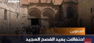 الطوائف المسيحية تحتفل بعيد الفصح المجيد وسط توافد كبير إلى القدس المحتلة،اخبار مساواة،28.4.2019