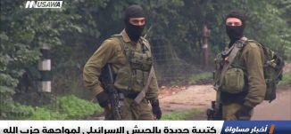 كتيبة جديدة بالجيش الإسرائيلي لمواجهة حزب الله ،اخبار مساواة،2.1.2019، مساواة