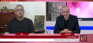 القدس والأقصى؛ حالة شعبية نموذجية التقطتها القيادة - انطوان شلحت - التاسعة  - 28-7-2017 - مساواة