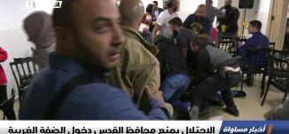 الاحتلال يمنع محافظ القدس دخول الضفة الغربية،اخبار مساواة،9.11.2018، مساواة
