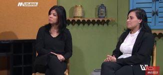 أين نقف بقضايا العنف وقتل النساء؟! - الكاملة  - حالنا - 22-11-2017 - قناة مساواة الفضائية