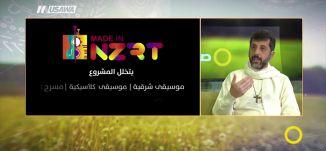 برعاية قناة مساواة -MADE IN NZRT مستمر على مدار العام ! - نبيل ابو نقولا- صباحنا غير-23.11.2017